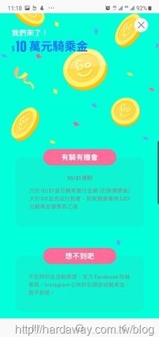 GoShare移動共享服務好康