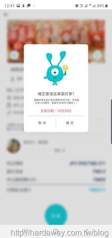 順買dropbuy App