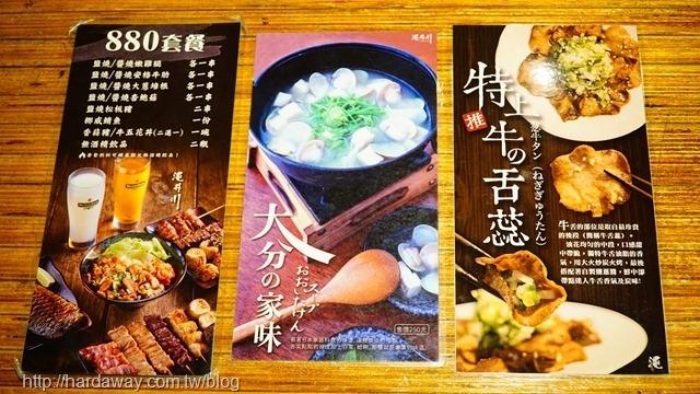 澠井川日式串燒居酒屋-貳場菜單