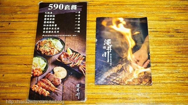 澠井川日式串燒居酒屋菜單