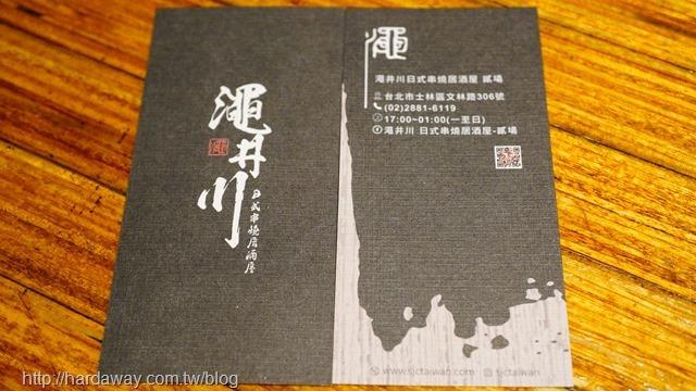 澠井川日式串燒居酒屋地址