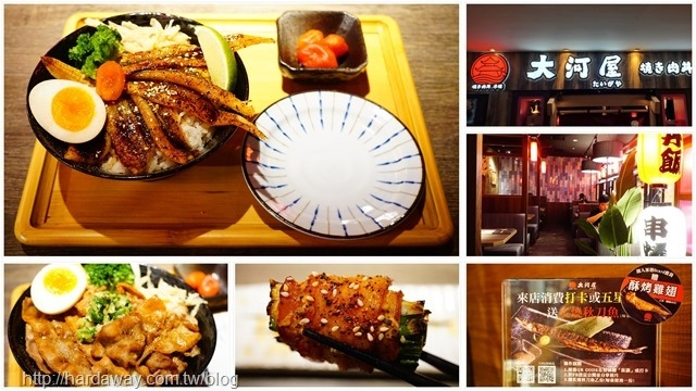 大河屋日式燒肉