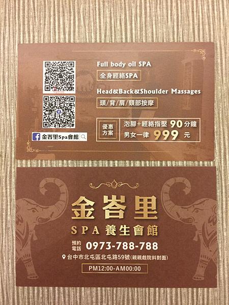 金峇里SPA養生會館地址