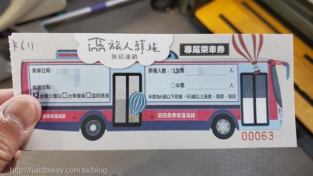 旅人驛站專屬免費乘車券
