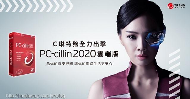 PC-cillin 2020雲端版