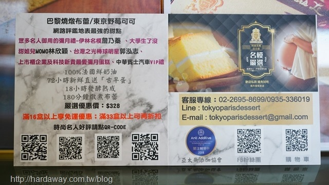 東京巴黎甜點南京店資訊