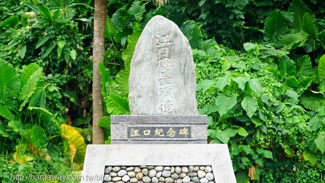 江口紀念碑