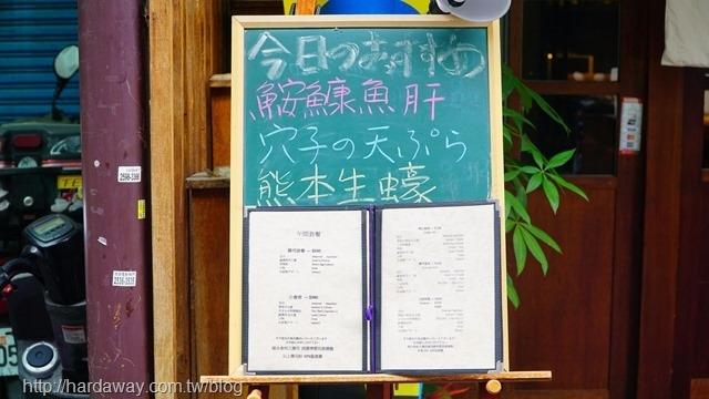五條通日本料理