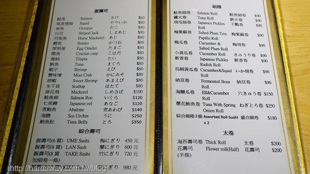樂山割烹壽司菜單