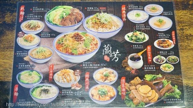 蘭芳麵食館菜單