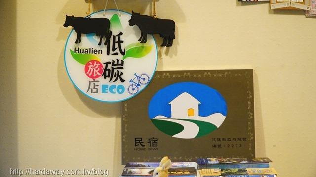 花蓮低碳旅店