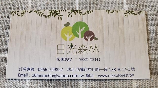 日光森林民宿地址