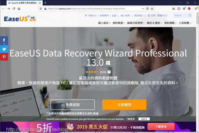 資料救援軟體