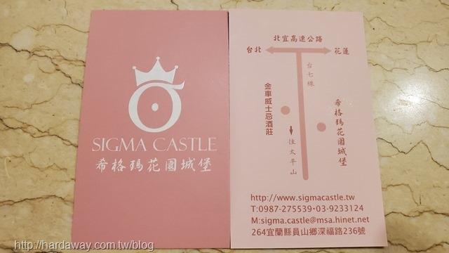 希格瑪花園城堡地址