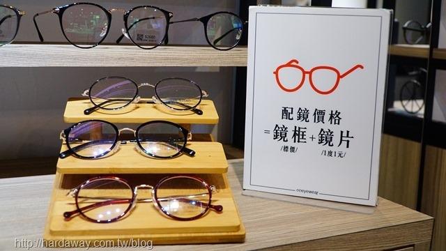 圈圈眼鏡配鏡價格