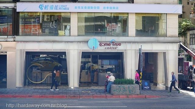 成真咖啡S門市台北忠孝店