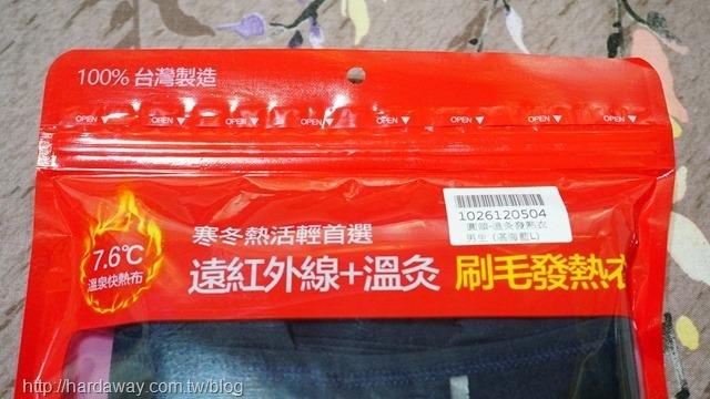 台灣製造發熱衣