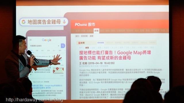 Google Map廣告