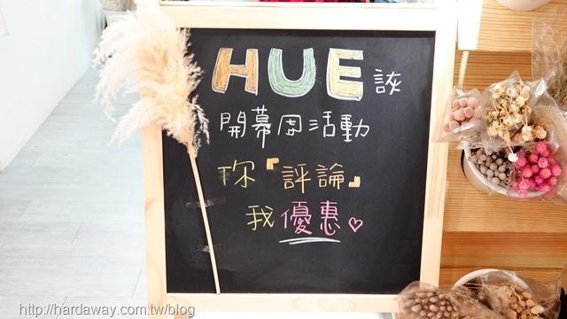 HUE詼優惠