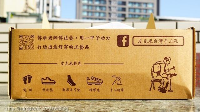 皮克米台灣手工鞋特色