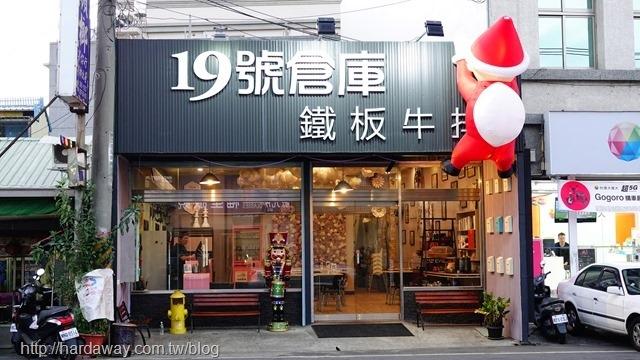 19號倉庫鐵板牛排朴子店
