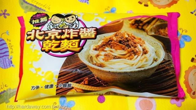 小麵館北京炸醬乾麵