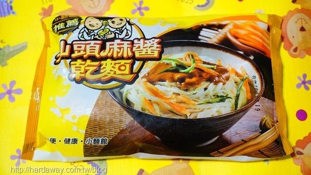 小麵館汕頭麻醬麵