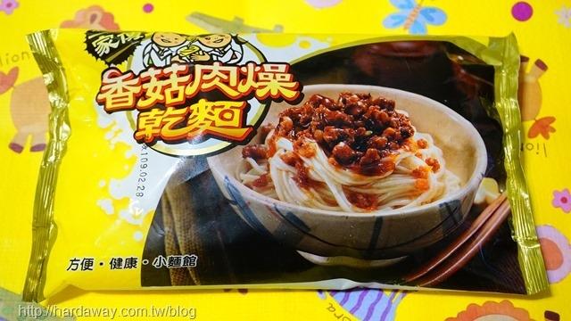 小麵館香菇肉燥乾麵