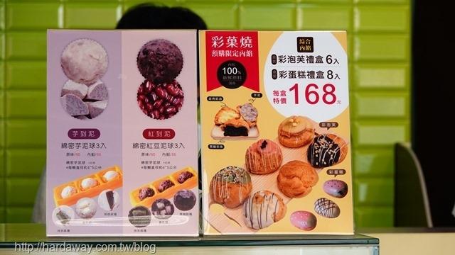 台中大里甜點店