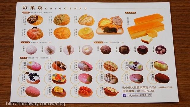彩菓燒菜單