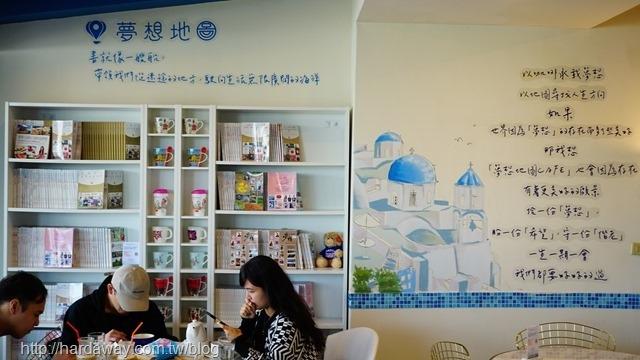 夢想地圖CAFE
