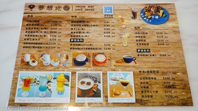 夢想地圖CAFE海景會館菜單