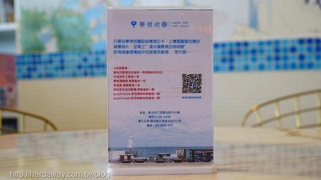 夢想地圖CAFE海景會館活動