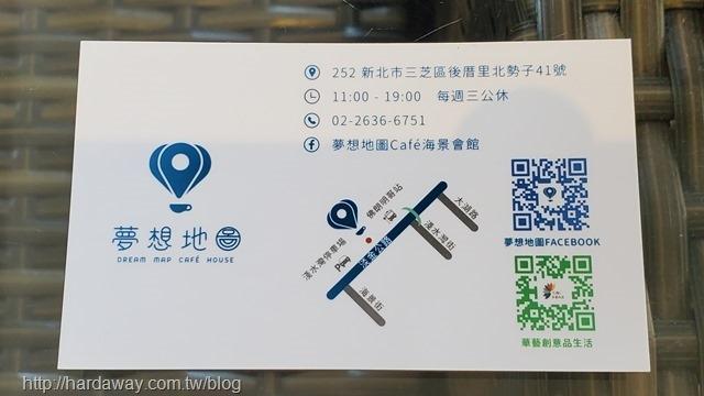 夢想地圖CAFE海景會館地址