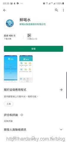 鮮喝水App