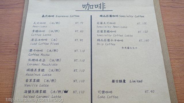 職藝咖啡菜單