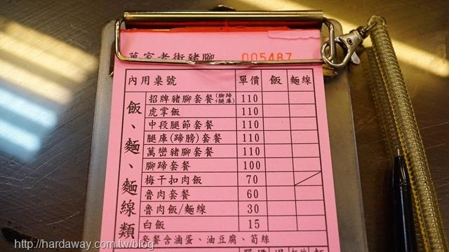 萬家老街豬腳菜單