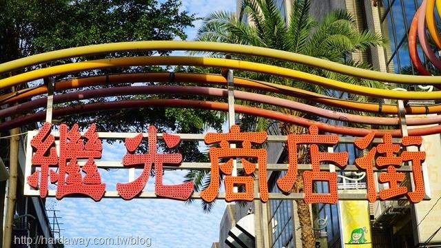台中繼光商店街行人徒步區