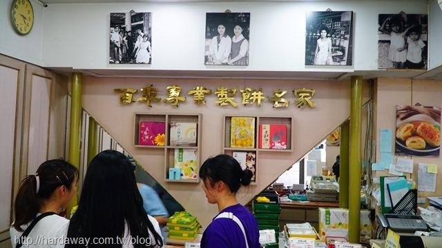 台中百年老店