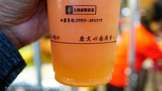5味蔬果汁