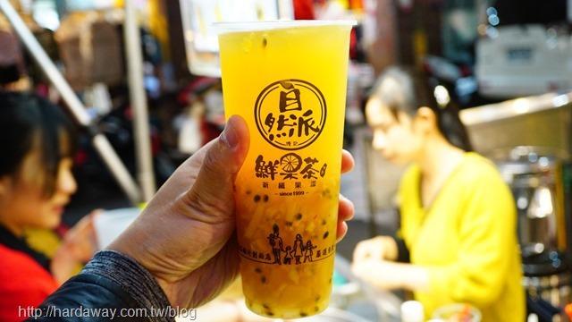 鳳香鮮果茶