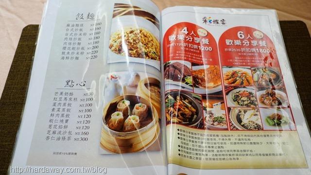 彩蝶宴菜單
