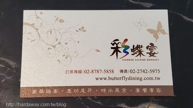 彩蝶宴地址