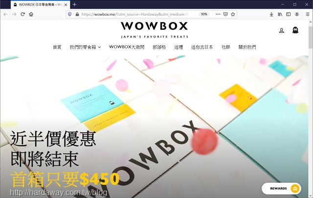 WOWBOX中文官網