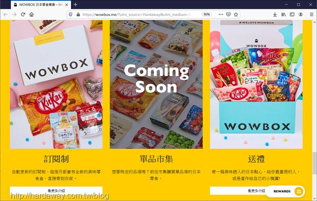 日本直送零食