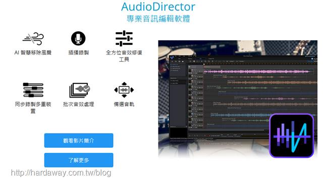 AudioDirector 10