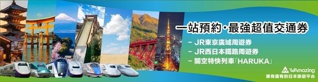 JR PASS交通票券購買