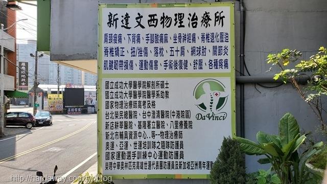 竹東新達文西物理治療所