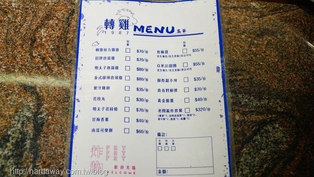 轉雞炸物專賣店菜單