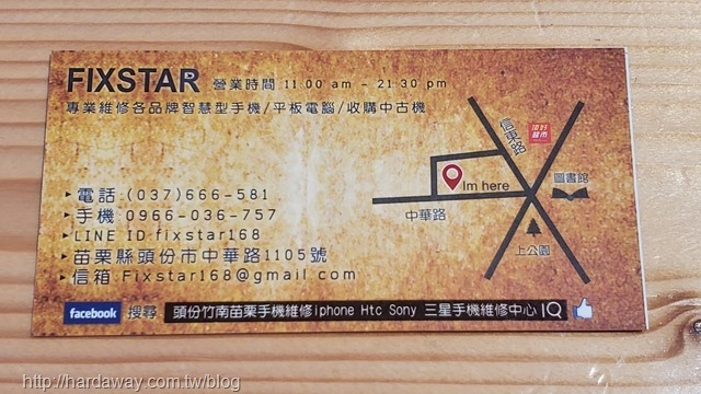 FIXSTAR手機維修地址